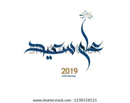 New Year In Arabic | happyeah penelopeplease us