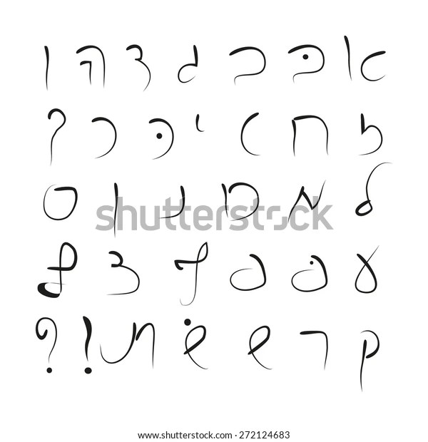 Hebrew Alphabet Uppercase Font Hand Drawing Stock Vector