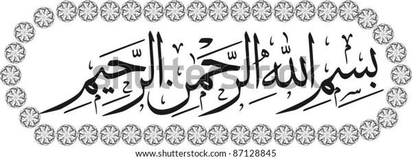 Islamic Vector Bismillah Name God Thuluth Stock Vector