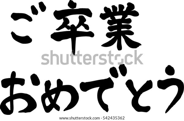 Japanese Calligraphy Congratulations On Your Graduation