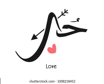 Arabic Calligraphy Art Images, Stock Photos & Vectors