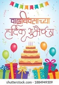 https www shutterstock com image vector marathi calligraphy hardik meaning happy birthday 1884949309