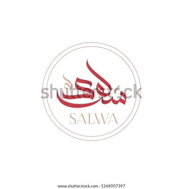 Modern Arabic Calligraphy Salwa Name Freehand Stock Vector