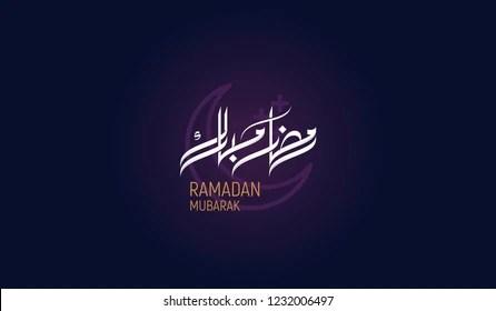 ramadan mubarak images stock