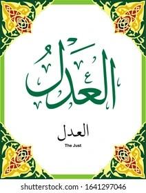 Al Adl Asmaul Husna : asmaul, husna, Images,, Stock, Photos, Vectors, Shutterstock