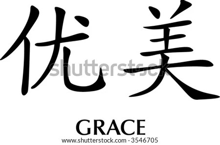 Vector Illustration Chinese Character Meaning Grace Stock Vector (Royalty Free) 3546705 - Shutterstock