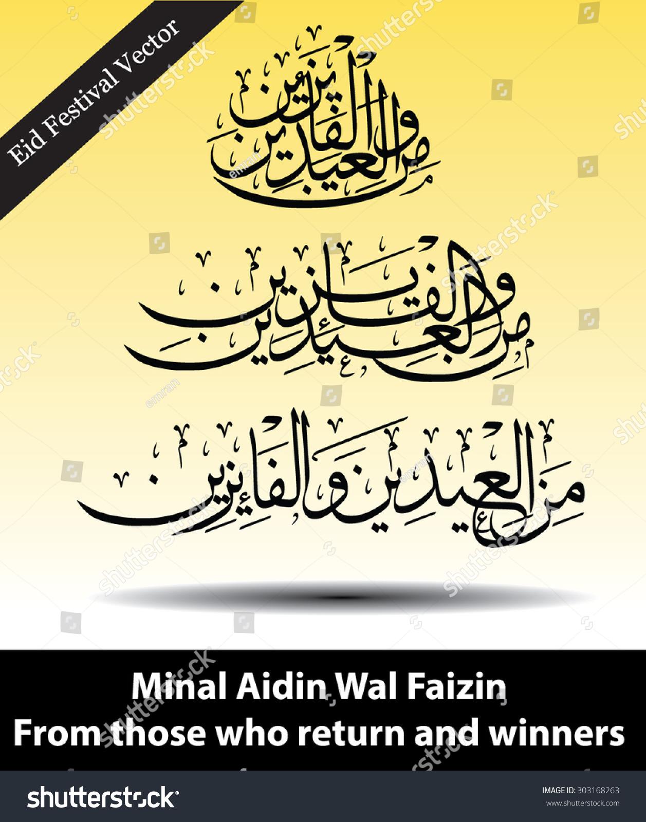 Minal Aidin Wal Faizin Png : minal, aidin, faizin, Three(3), Calligraphy, Vector, Islamic, Phrase, Royalty, Stock, 303168263, Avopix.com