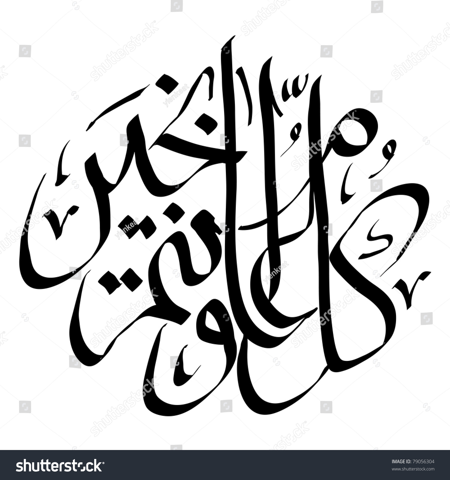 Arabic Greeting Calligraphy