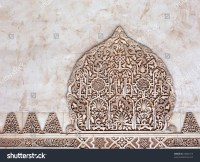 Decorative Reliefs. Arabic Art. Alhambra Stock Photo ...