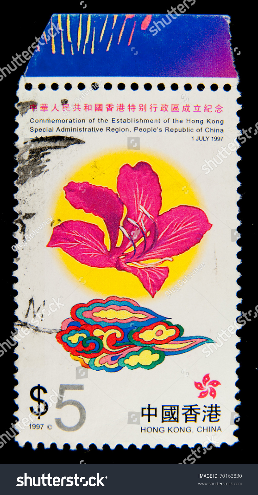 Hong Kong - Circa 1997: Stamp Printed In Hong Kong Showing Pink Flower. And Is Dedicated To Commemoration Of The Establishment Of The Hong Kong ...