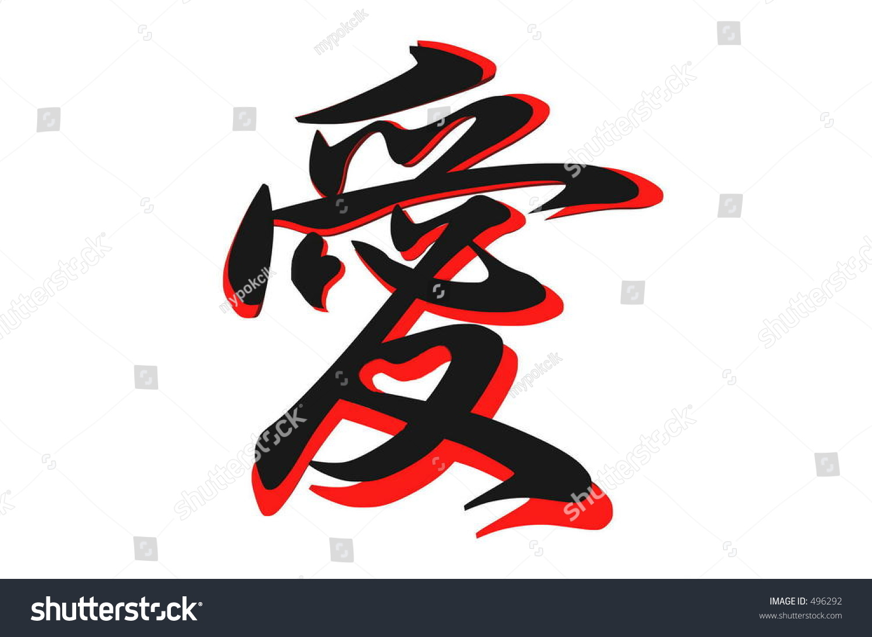 Japanese Kanji Character Ai Meaning Love Stock Photo