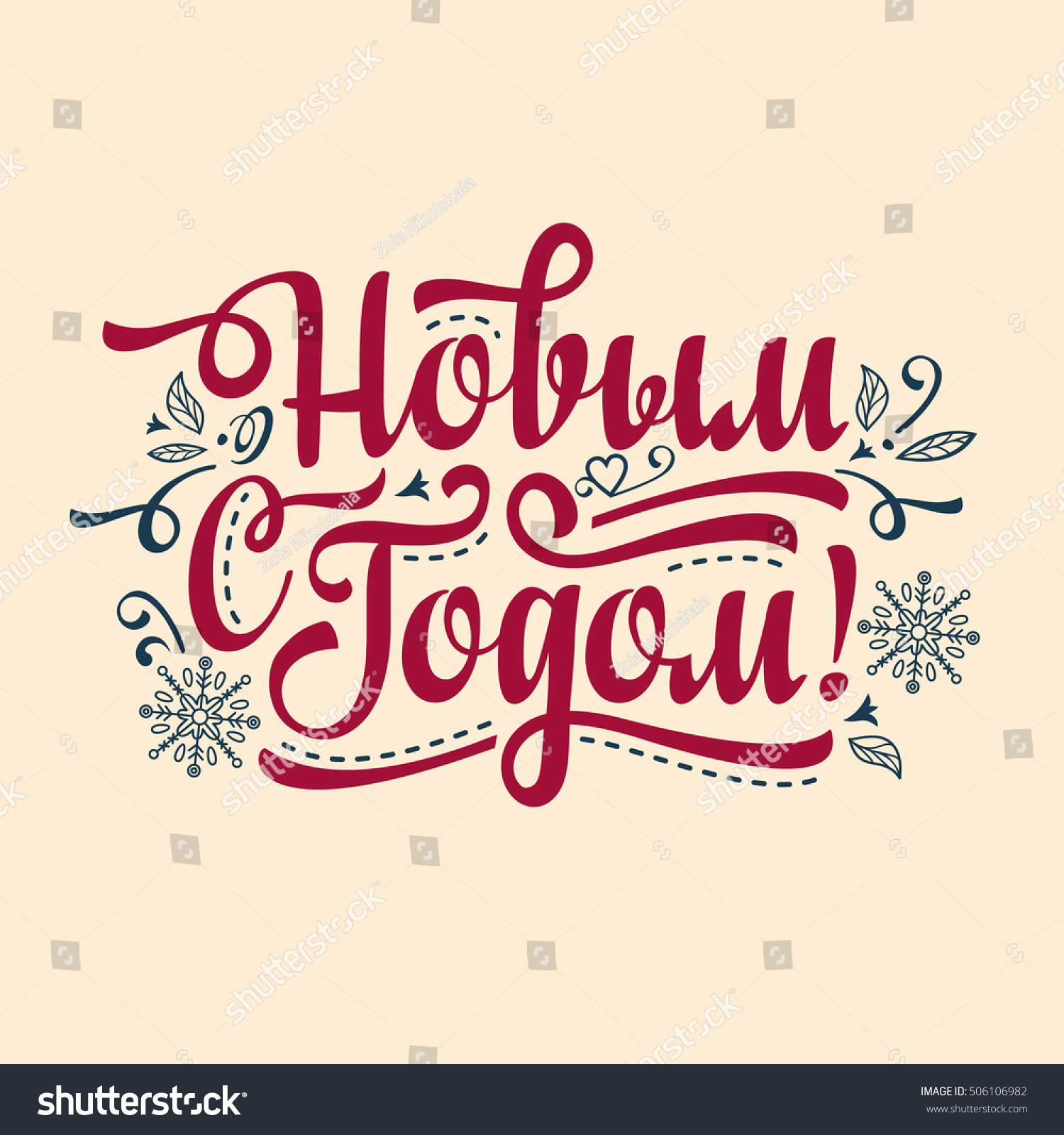 New Year Message. Lettering Composition With Phrase In Russian Language. Warm Wishes For Happy Holidays In Cyrillic. English Translation: Happy ...