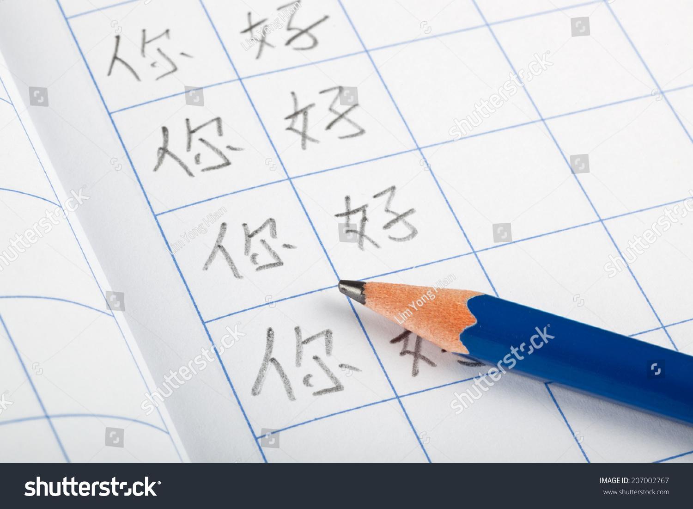 Practice Writing Hello Chinese On Worksheet Stock Photo