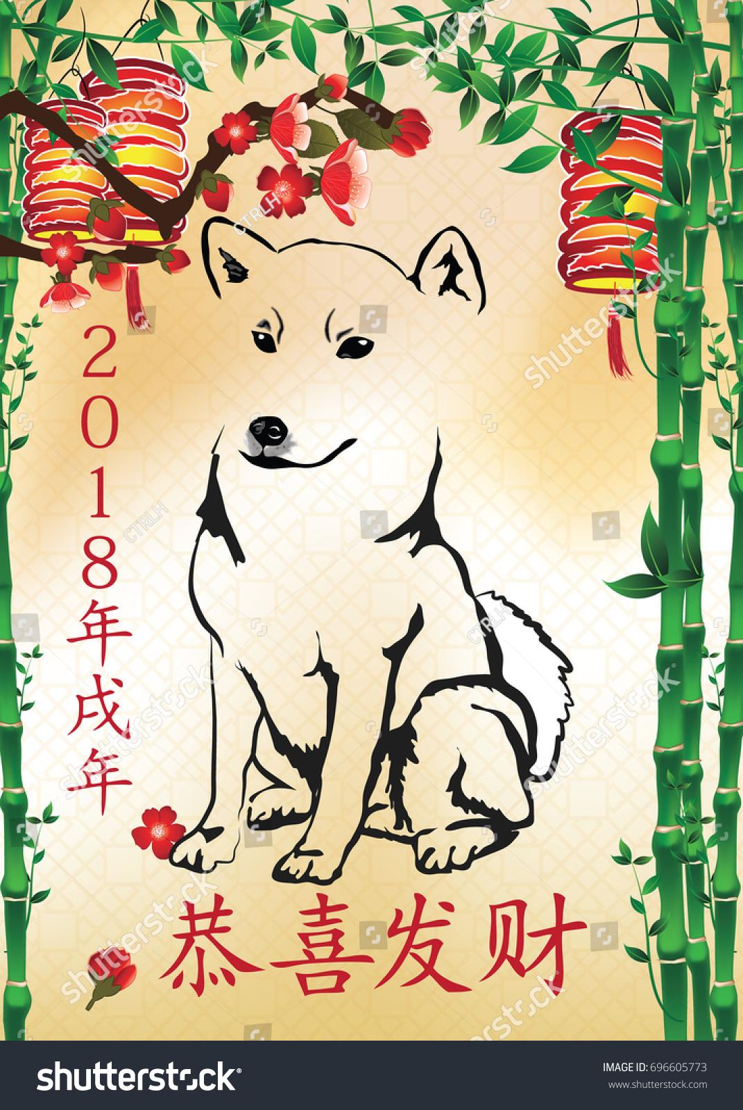 Year Dog Greeting Card Printable Stock Illustration