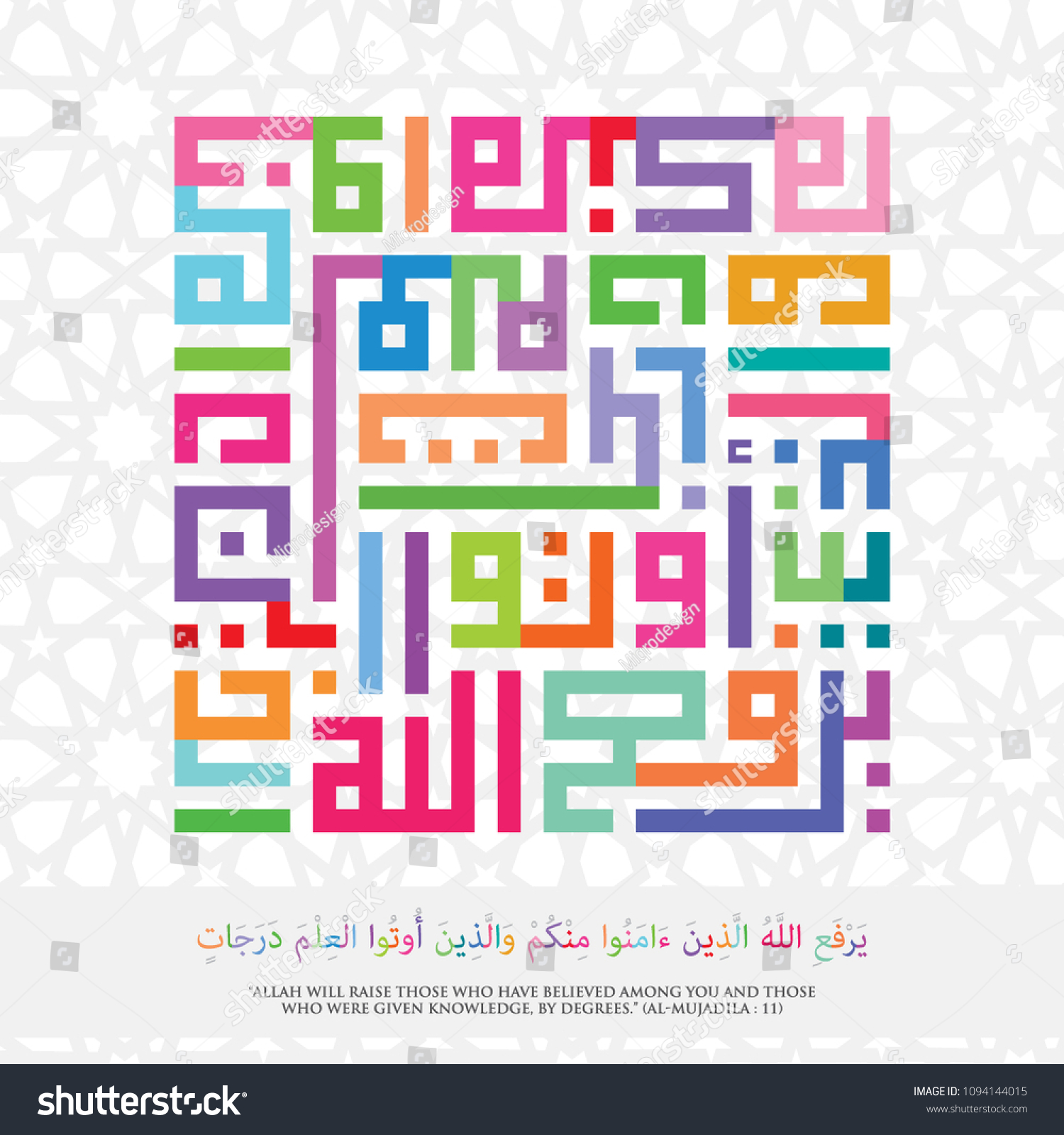 Colorful Square Kufi Calligraphy Almujadila 58 Stock Vector