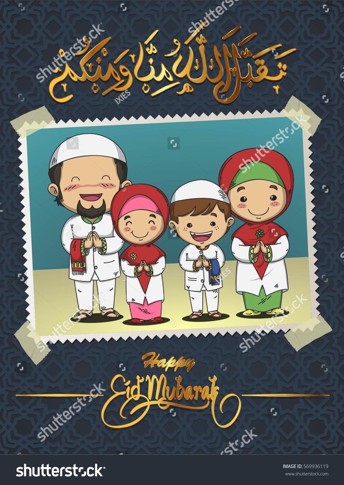 Taqabbalallahu Minna Waminkum : taqabbalallahu, minna, waminkum, Mubarak, Greeting, Calligraphy, Taqabbalallahu, Minna, Stock, Vector, (Royalty, Free), 569936119