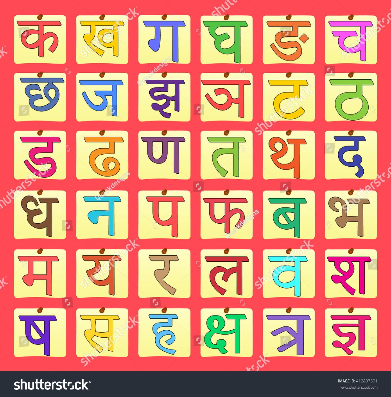 Hindi Alphabet Set Indian Language Stock Vector