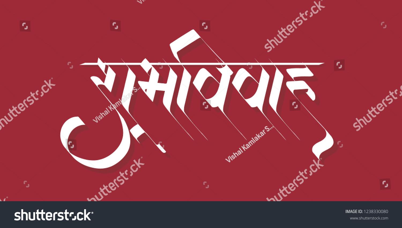 Marathi ttf fonts for picsart download | Ganesha Font TTF