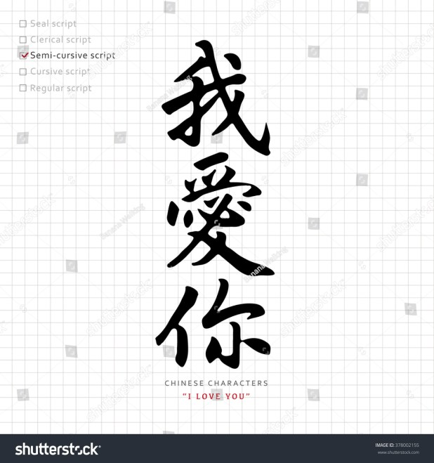 Chinese Lettering For I Love You Thedoctsite