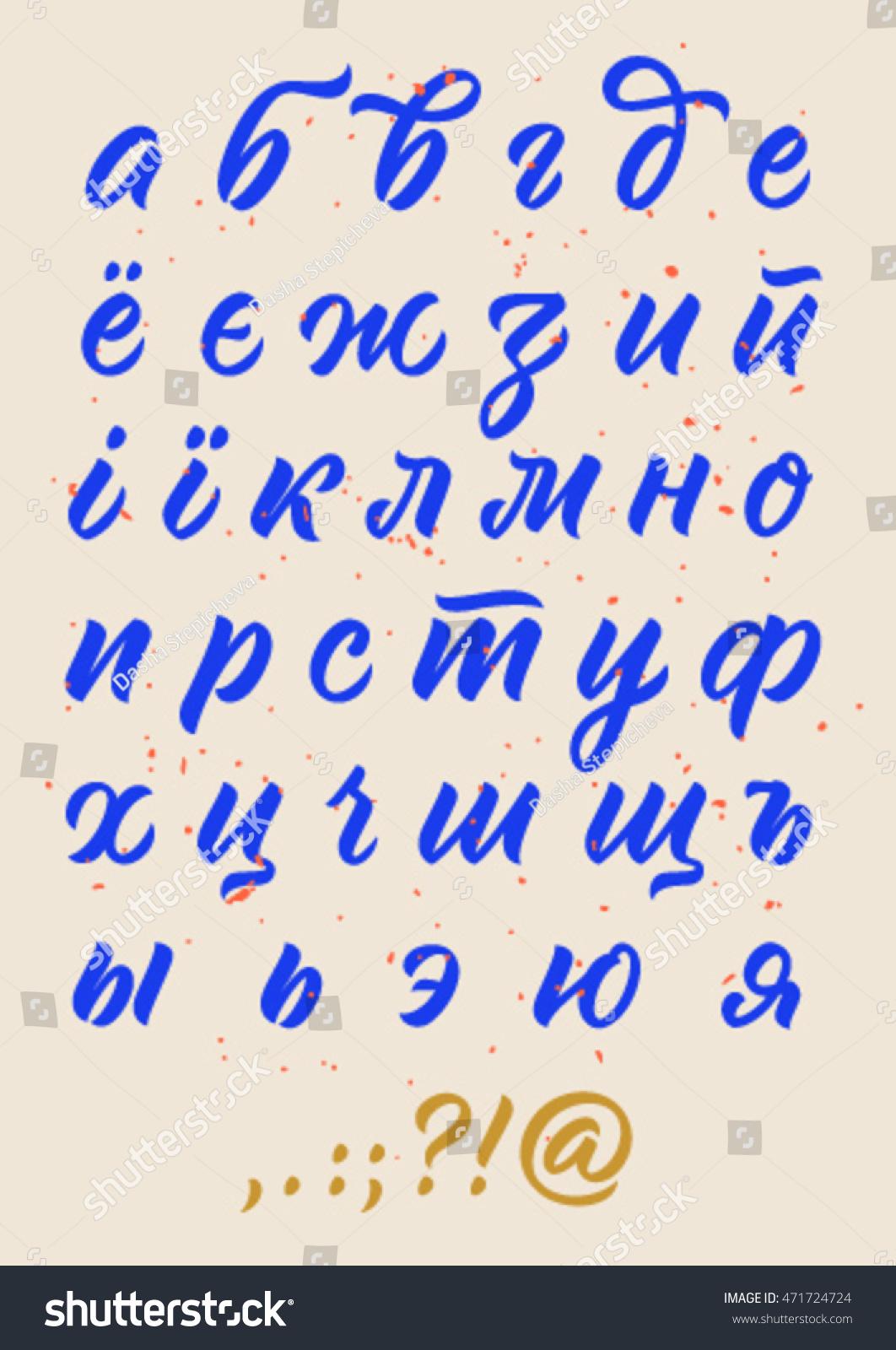 Vector Cyrillic Alphabet Russian Ukrainian Letters Stock Vector