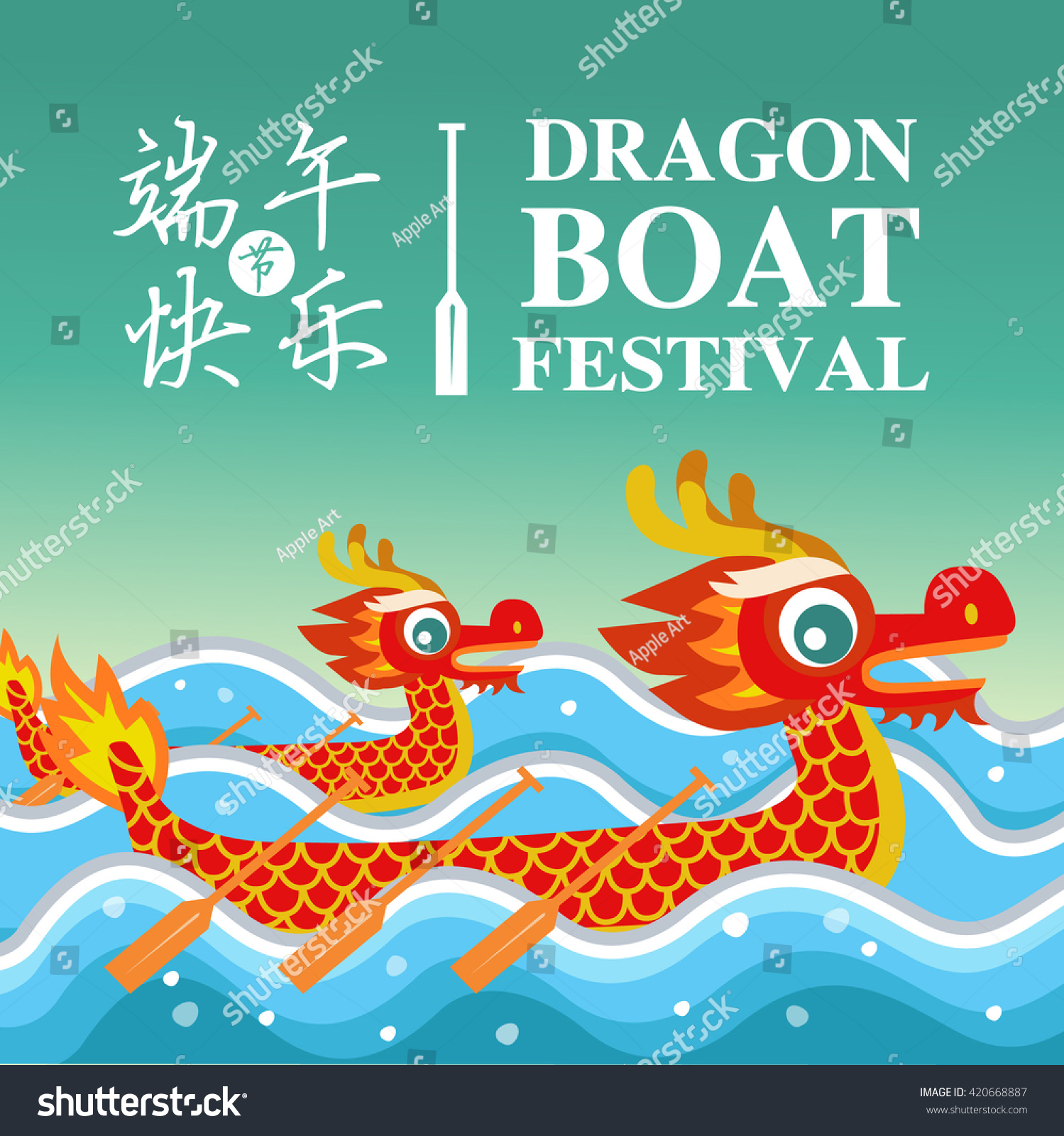 Vector Dragon Boat Festival Illustration Chinese Stock