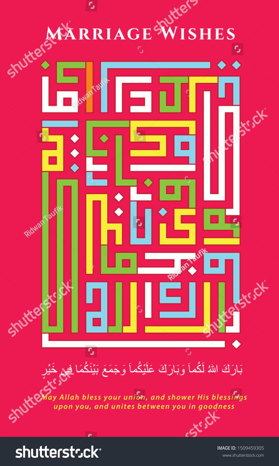 Barakallahu Laka Wa Baraka : barakallahu, baraka, Wishes, Couple, Barakallahu, Lakuma, Baraka, Stock, Vector, (Royalty, Free), 1509459305