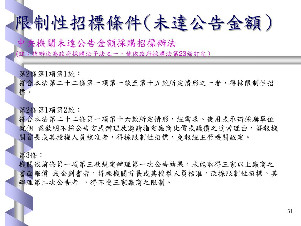 PPT - 各類採購說明 PowerPoint Presentation, free download - ID:1100640
