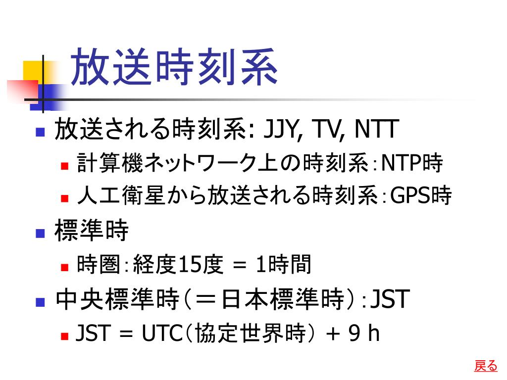 PPT - 位置天文學入門 講義ノート PowerPoint Presentation. free download - ID:1110063