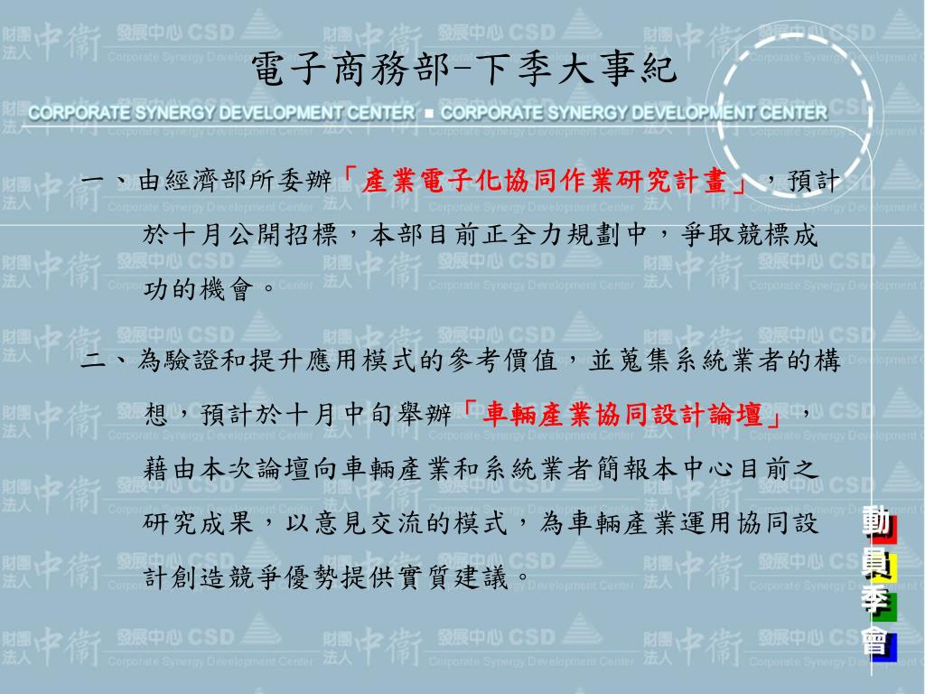 PPT - 中衛發展中心 PowerPoint Presentation. free download - ID:1175480