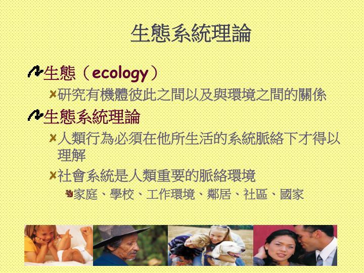PPT - 第四章 社會層面 ( The social dimension ) PowerPoint Presentation - ID:1245106