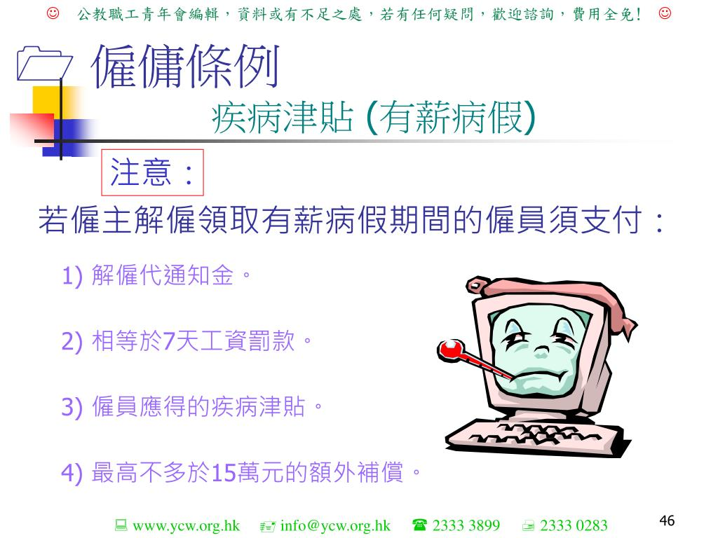 PPT - 暑期工勞工法例須知 PowerPoint Presentation, free download - ID:1273303