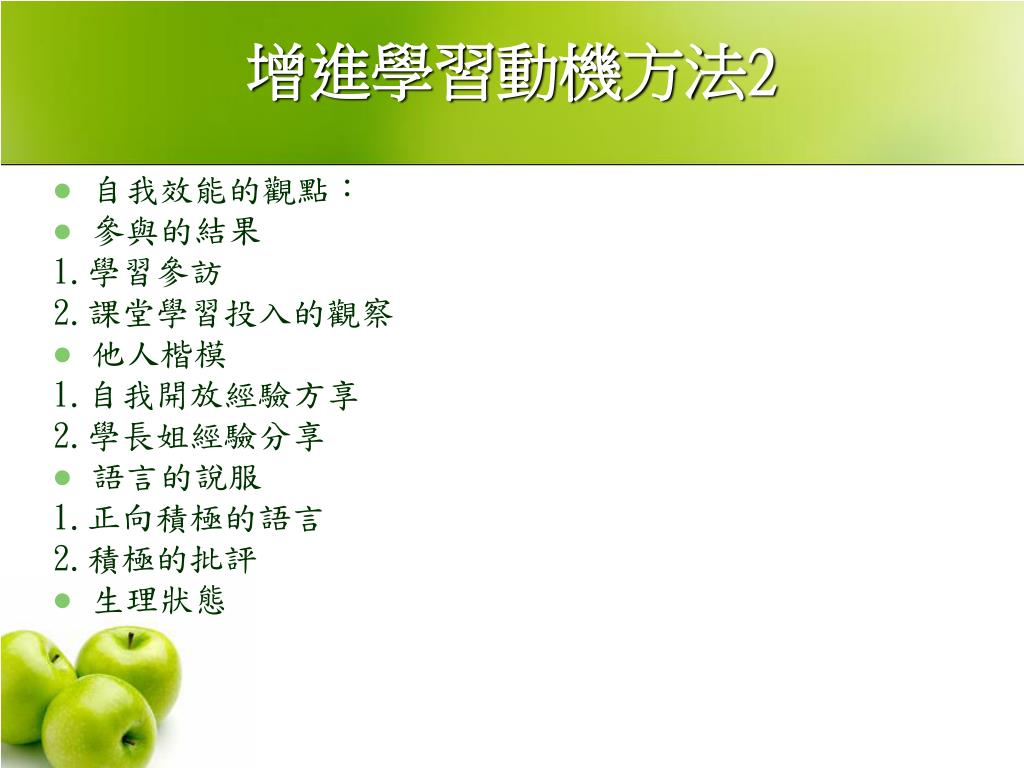 PPT - 如何提升學生學習動機與成就 PowerPoint Presentation. free download - ID:1273384