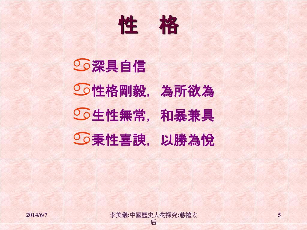 PPT - 中國歷史人物探究學期報告 慈禧太后 (1835-1908) 8861010 李美儀 PowerPoint Presentation - ID:1390083