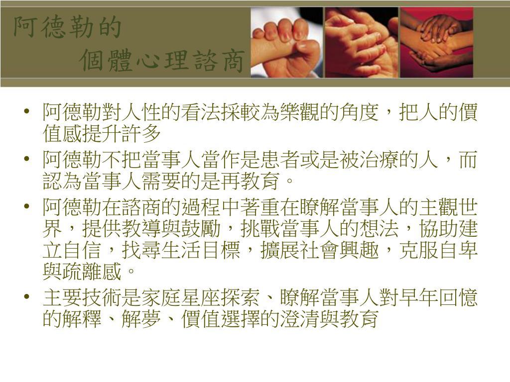 PPT - CH8 個別輔導 PowerPoint Presentation. free download - ID:1422266