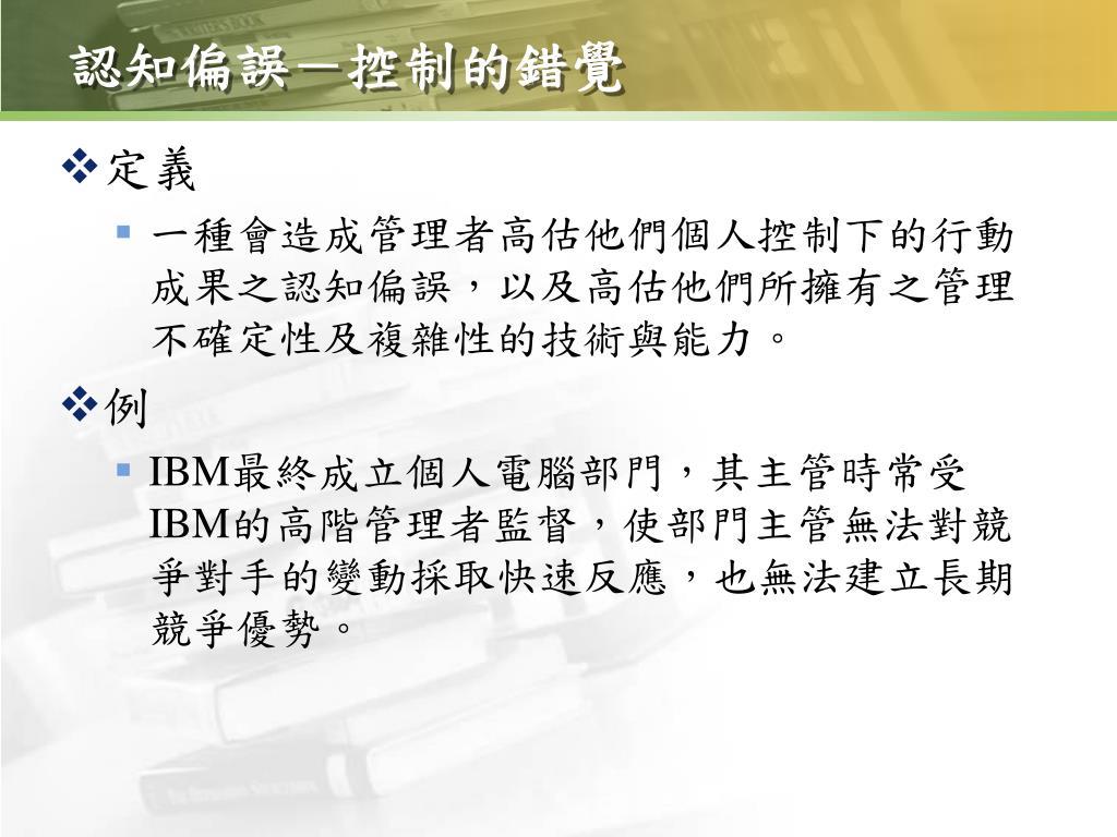 PPT - 第十二章 組織決策,學習, 知識管理與資訊科技 PowerPoint Presentation - ID:185701