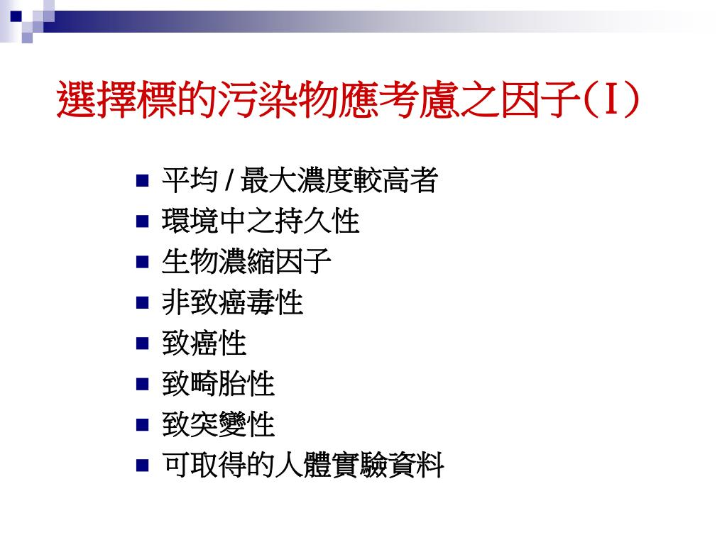 PPT - 健康風險評估 PowerPoint Presentation. free download - ID:226467