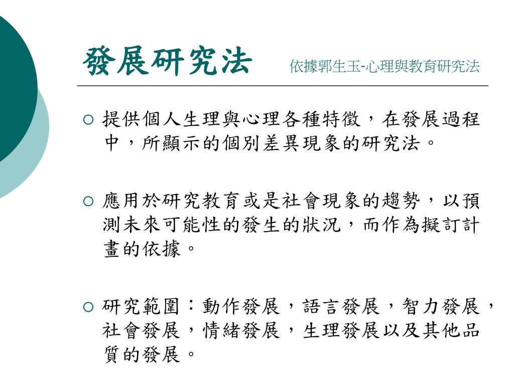 PPT - 發展研究法報告 PowerPoint Presentation, free download - ID:226998