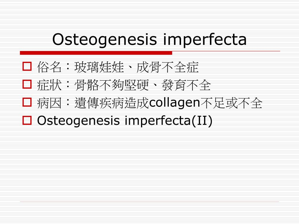 PPT - 膠原蛋白 Collagen PowerPoint Presentation, free download - ID:373752