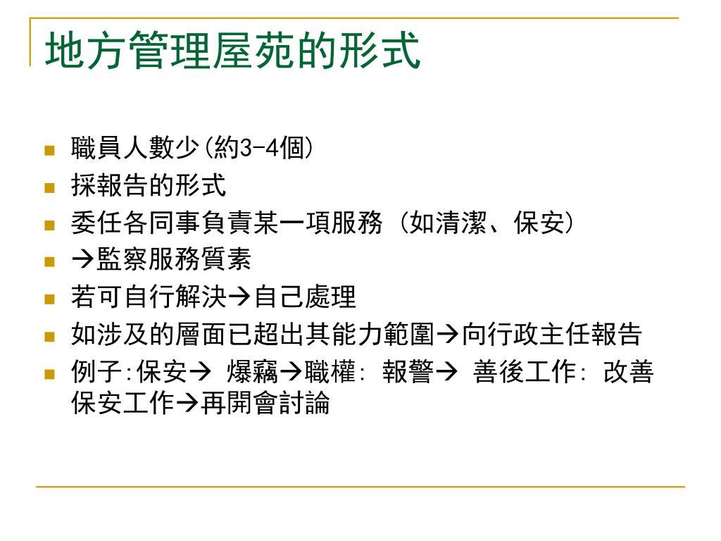 PPT - 物業管理 PowerPoint Presentation, free download - ID:491005