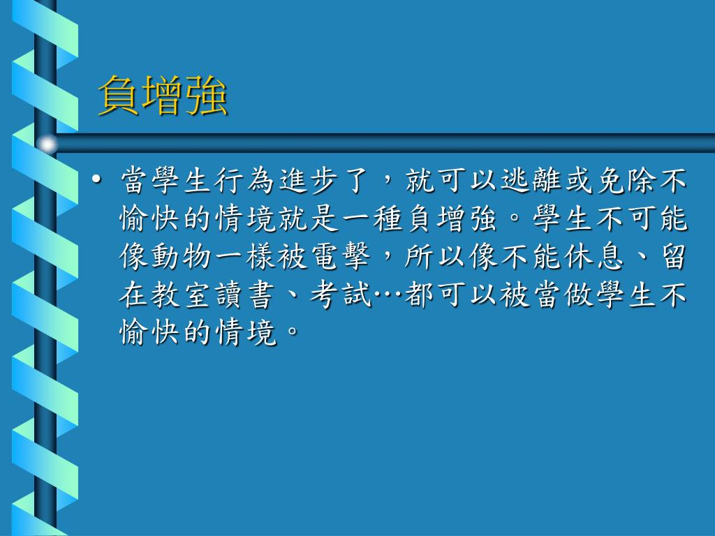 PPT - 行為學派的制約學習理論與教學應用 PowerPoint Presentation - ID:509300