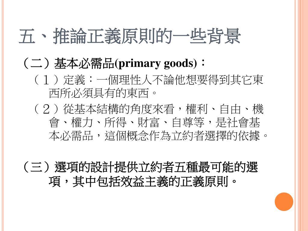 PPT - 第十五講:羅爾斯「正義論」 ( 一 ) 臺大哲學系教授 林火旺 PowerPoint Presentation - ID:513506