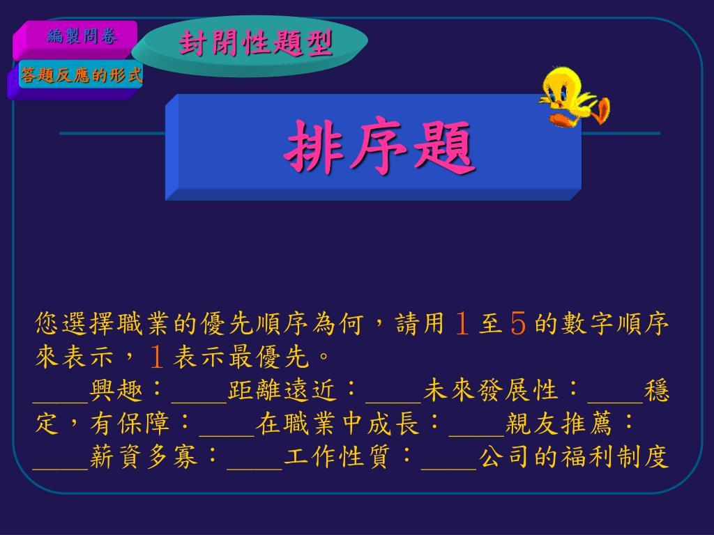 PPT - 教育研究法 邱美文 博士 PowerPoint Presentation, free download - ID:541395