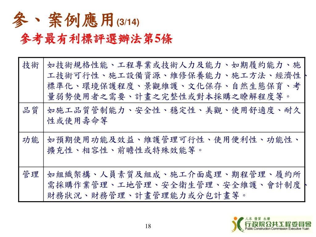 PPT - 政府採購新思維 ─公共工程履歷於採購作業之應用 PowerPoint Presentation - ID:545801