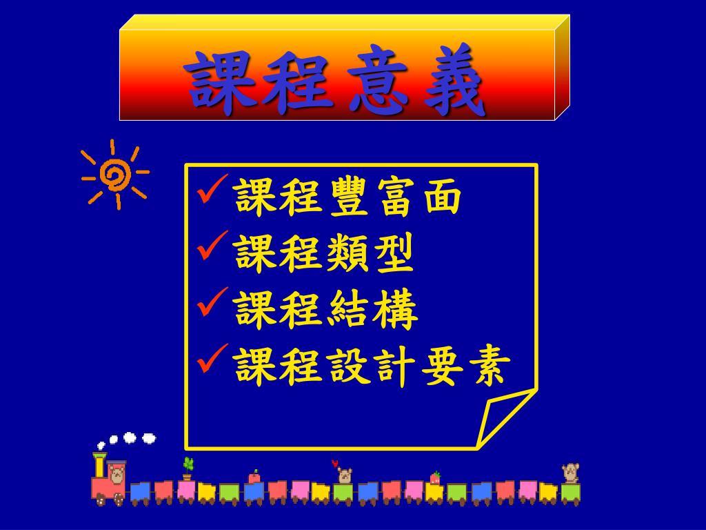 PPT - 課程與教學原理 邱美文 博士 PowerPoint Presentation. free download - ID:588704