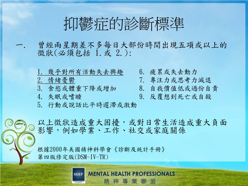 PPT - 鬱躁癥的成因與治療 PowerPoint Presentation - ID:678497