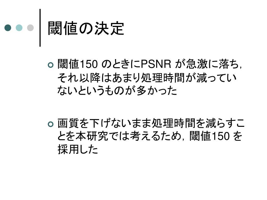 PPT - 動畫像符號化規格 H.264/AVC における高速高精度動き検出 PowerPoint Presentation - ID:788249