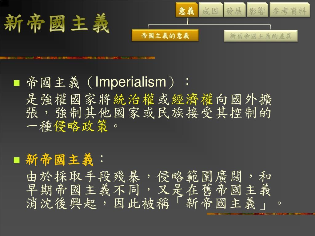 PPT - 新帝國主義 PowerPoint Presentation,西班牙,英, free download - ID:845050