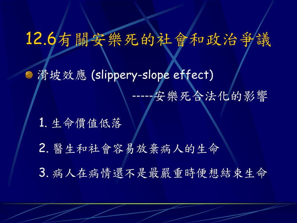 PPT - 12. 安 樂 死 PowerPoint Presentation. free download - ID:876745
