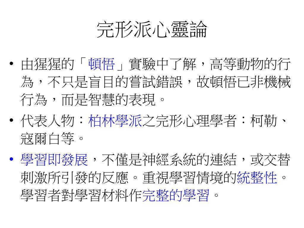 PPT - 教育原理與制度 PowerPoint Presentation, free download - ID:903451