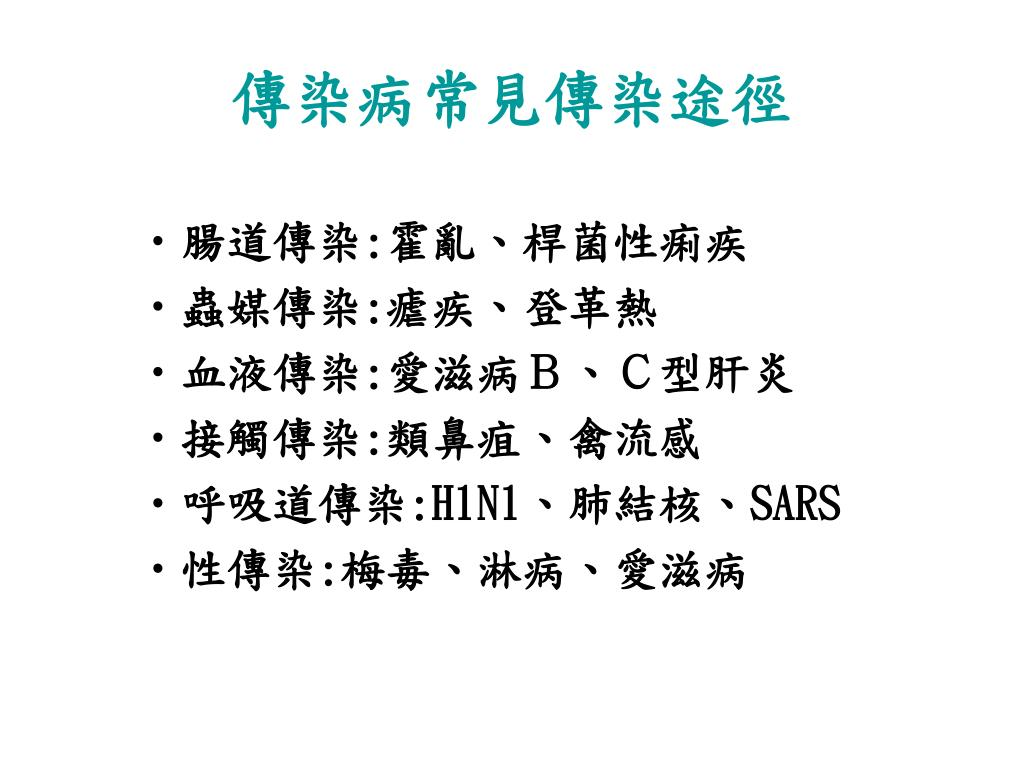 PPT - 常見傳染病介紹 PowerPoint Presentation, free download - ID:909223